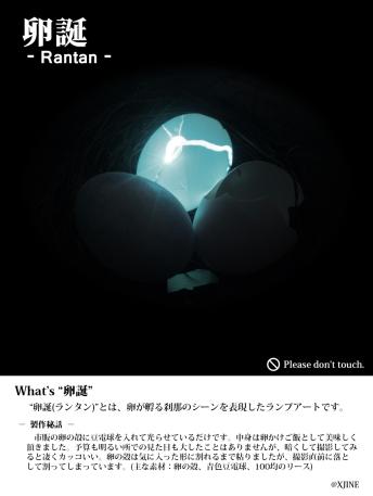 ./Works/DesignArt/Rantan/